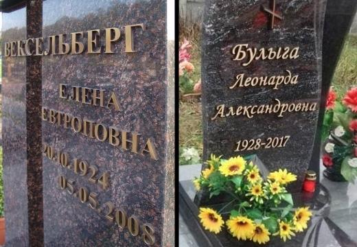 Бронзовые буквы на памятник: установка металлических символов